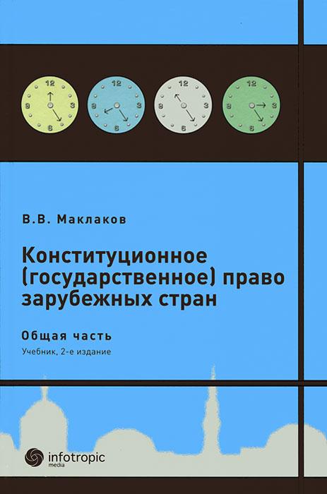 Конституционное (государственное) право зарубежных стран   Маклаков Вячеслав Викторович  #1