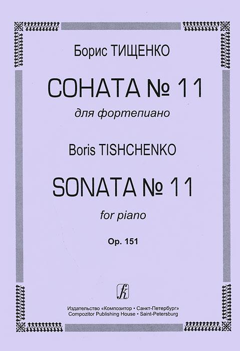 Борис Тищенко. Соната №11 для фортепиано. Op. 151 #1