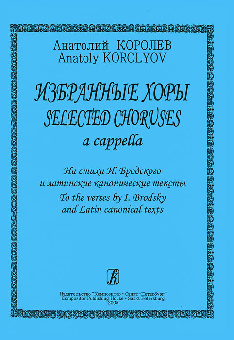 Анатолий Королев. Избранные хоры a cappella. На стихи И. Бродского и латинские канонические тексты  #1