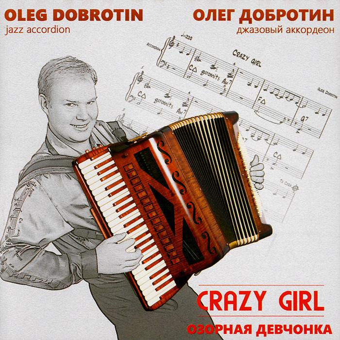 Олег Добротин. Озорная девчонка #1
