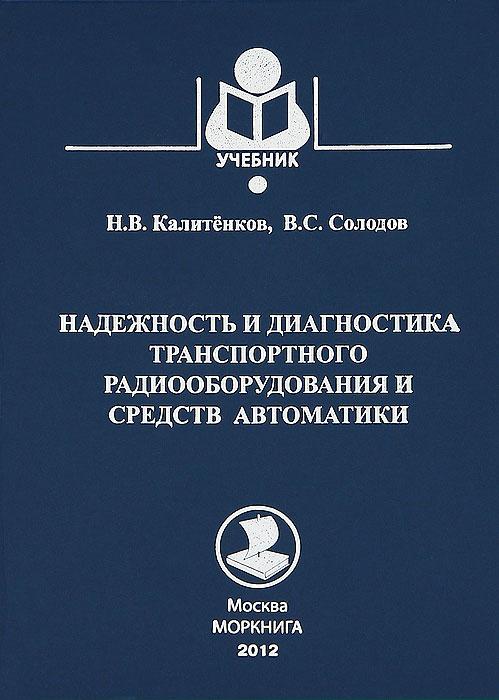 Надежность и диагностика транспортного радиооборудования и средств автоматики  #1