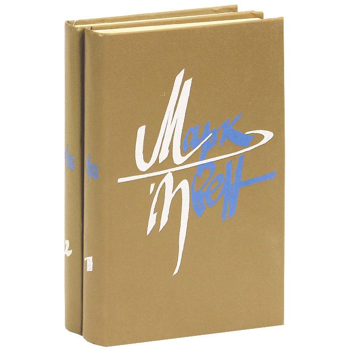 Марк Твен. Избранные произведения (комплект из 2 книг)   Твен Марк  #1