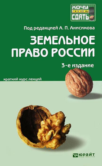 Земельное право России. Конспект лекций #1