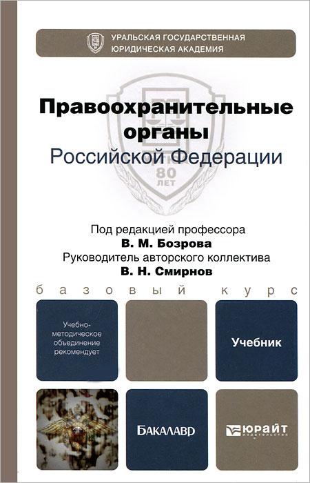 Правоохранительные органы Российской Федерации #1
