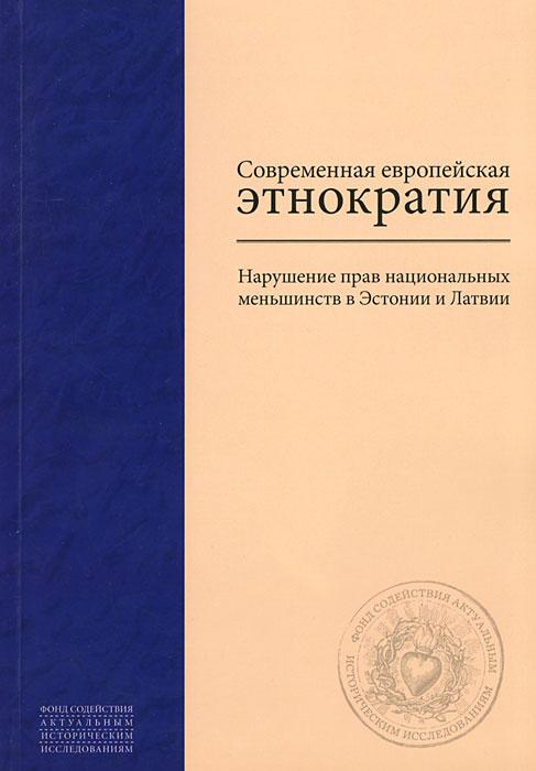 Современная европейская этнократия. Нарушение прав национальных меньшинств в Эстонии и Латвии  #1