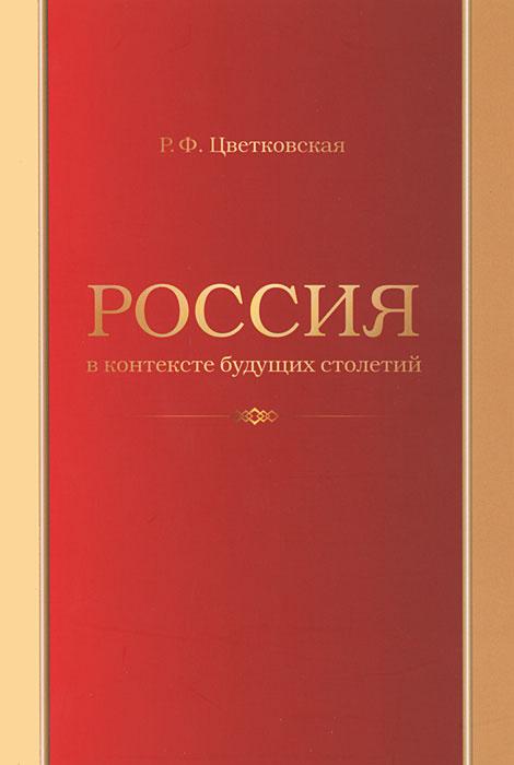 Россия в контексте будущих столетий   Цветковская Римма Федоровна  #1