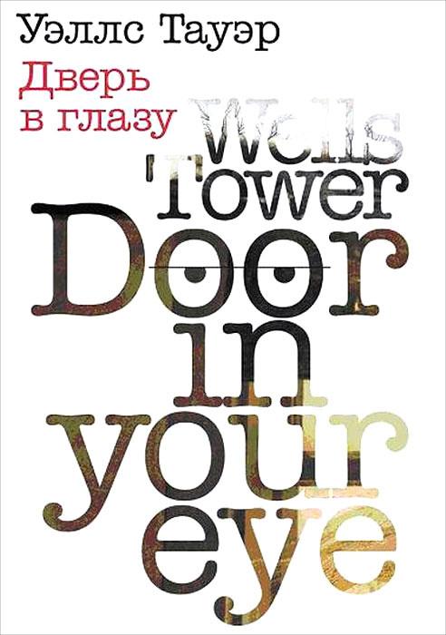 Дверь в глазу   Тауэр Уэллс #1