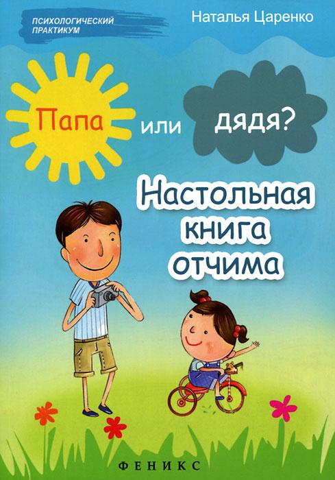 Папа или дядя? Настольная книга отчима   Царенко Наталья Владимировна  #1
