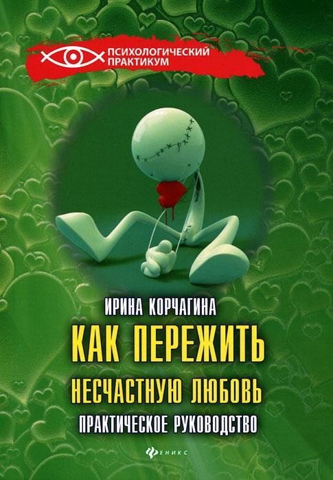 Как пережить несчастную любовь | Корчагина Ирина Леонидовна  #1