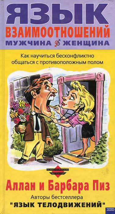 Язык взаимоотношений: мужчина-женщина | Пиз Аллан, Пиз Барбара  #1