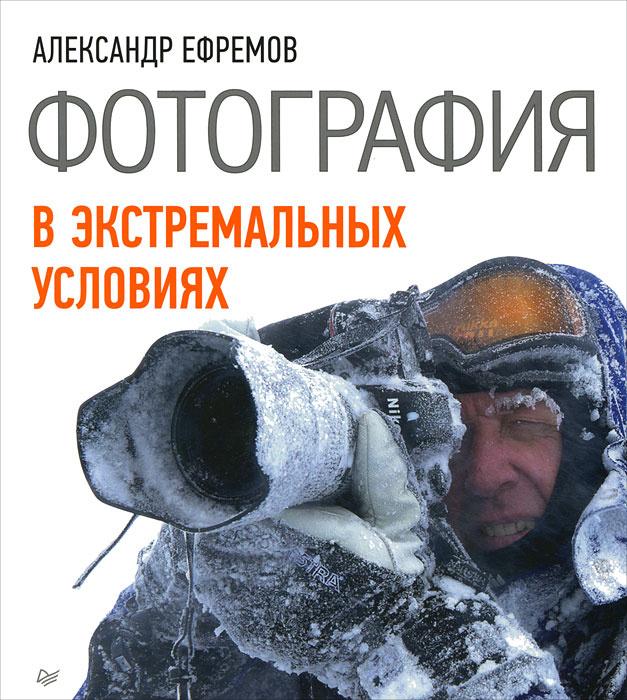 Фотография в экстремальных условиях | Ефремов Александр Александрович  #1