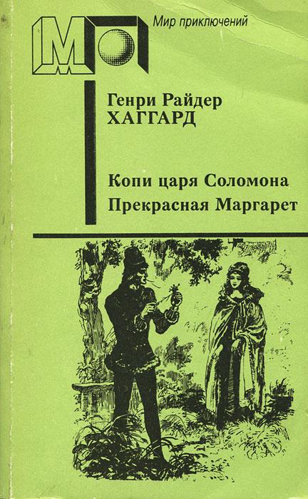 Копи царя Соломона. Прекрасная Маргарет   Хаггард Генри Райдер  #1