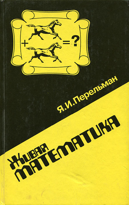 Живая математика | Перельман Яков Исидорович #1