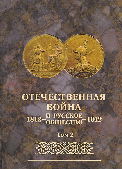 Отечественная война и русское общество. 1812-1912. Том 2 #1