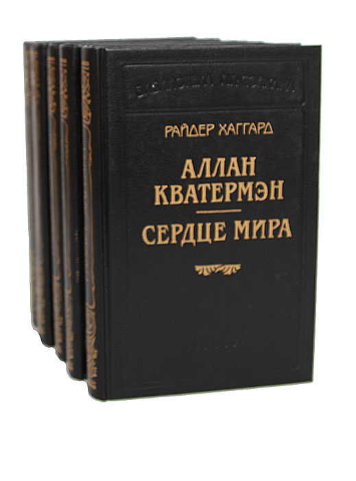 Райдер Хаггард (комплект из 5 книг)   Хаггард Генри Райдер  #1