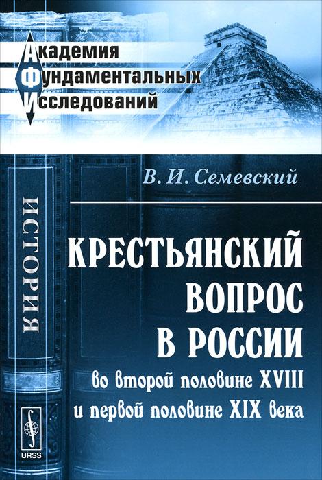 Крестьянский вопрос в России во второй половине XVIII и первой половине XIX века  #1