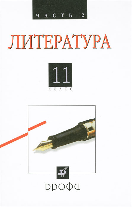 Литература. 11 класс. В 2 частях. Часть 2 #1