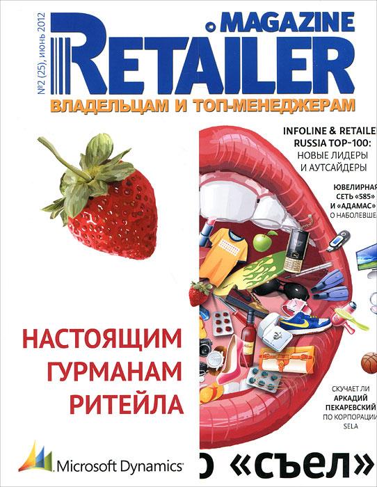 Retailer Magazine. Владельцам и топ-менеджерам, №2(25), июнь 2012 #1