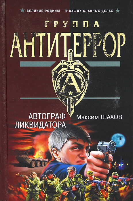 Автограф ликвидатора | Шахов Максим Анатольевич #1