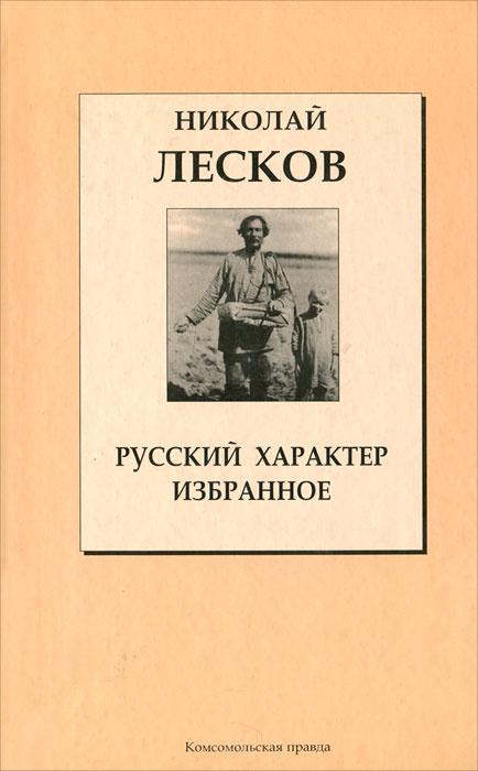 Русский характер. Избранное   Лесков Николай Семенович #1
