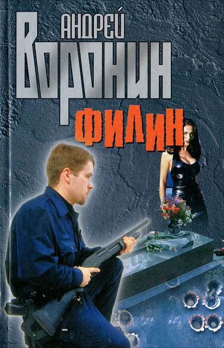 Филин | Воронин Андрей Николаевич #1