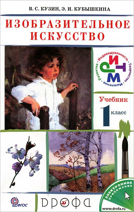 Изобразительное искусство. 1 класс. Учебник | Пилипер А. В., Кузин Владимир Сергеевич  #1