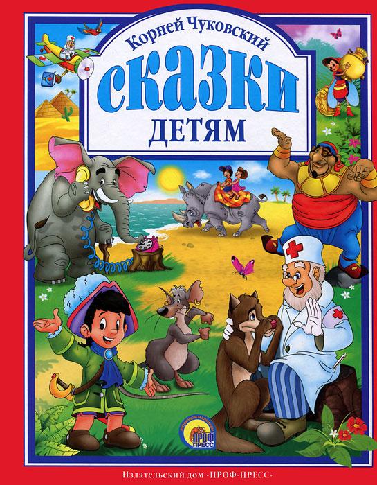 Корней Чуковский. Сказки детям #1