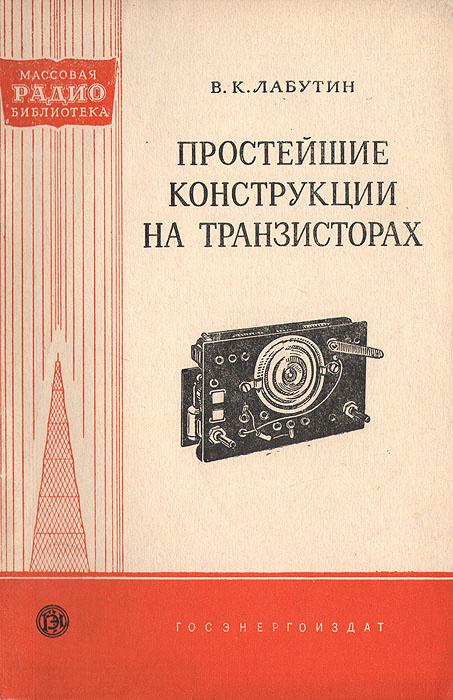 Простейшие конструкции на транзисторах | Лабутин Вадим Константинович  #1