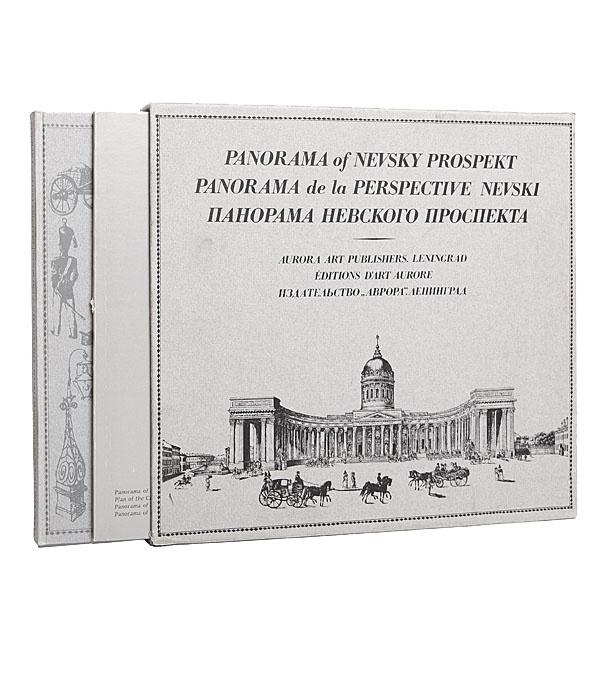 Панорама Невского проспекта / Panorama of Nevsky Prospect #1