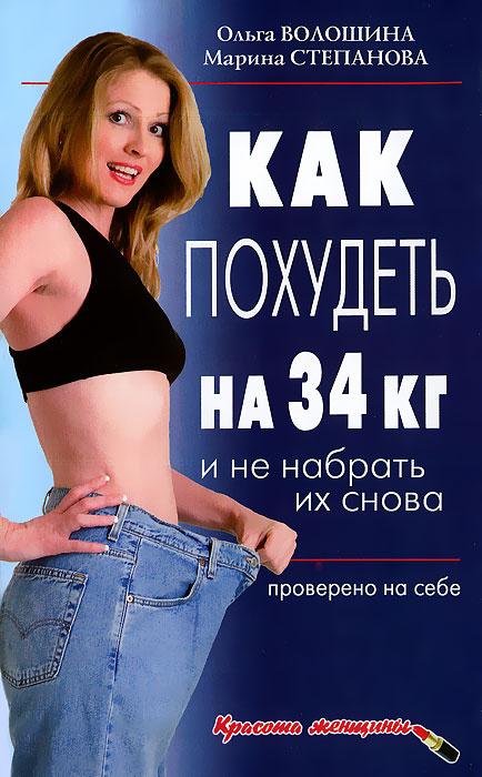 Как похудеть на 34 кг и не набрать их снова. Проверено на себе | Волошина Ольга, Степанова Марина Николаевна #1