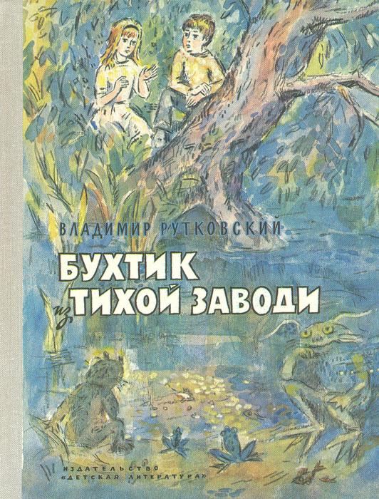 Бухтик из тихой заводи   Рутковский Владимир #1