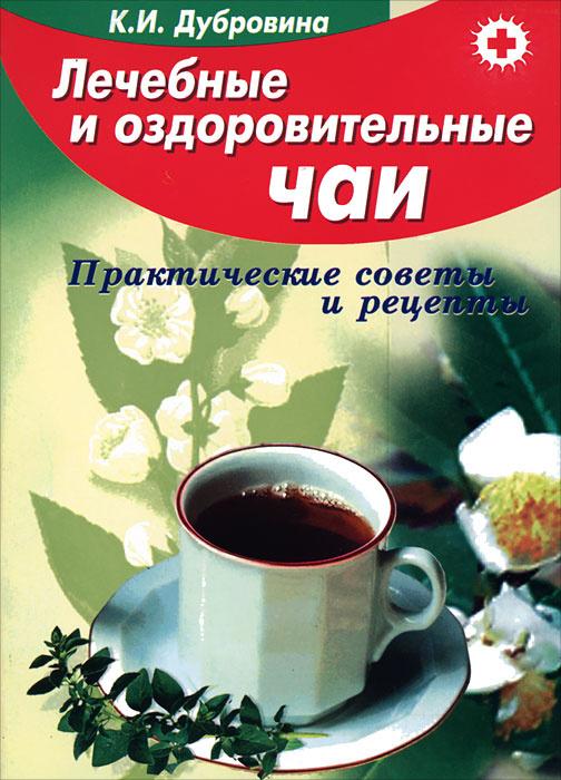 Лечебные и оздоровительные чаи. Практические советы и рецепты  #1