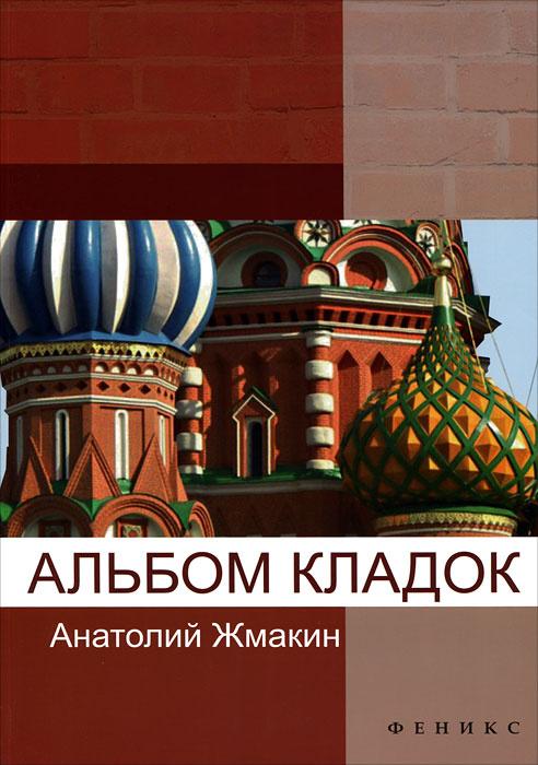 Альбом кладок | Жмакин Анатолий Андреевич #1