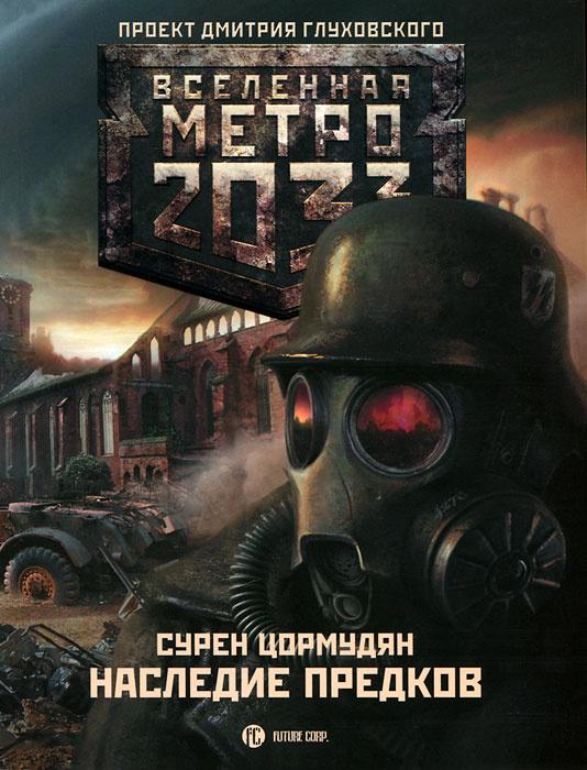 Метро 2033. Наследие предков   Цормудян Сурен Сейранович #1