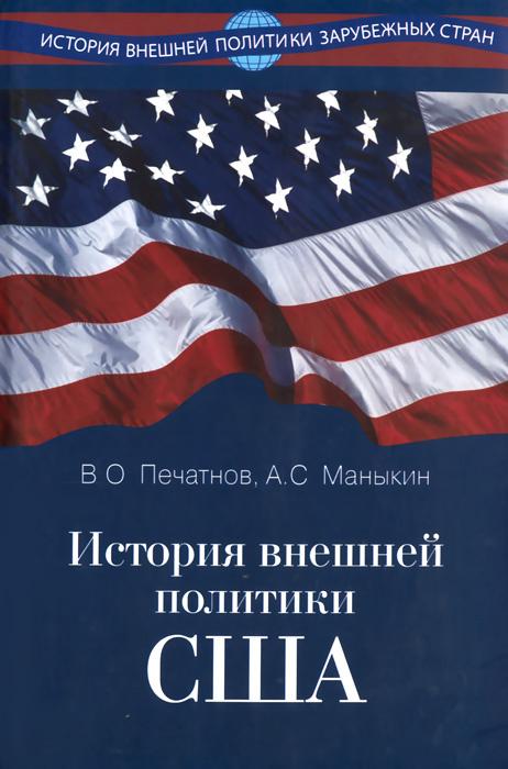 История внешней политики США #1