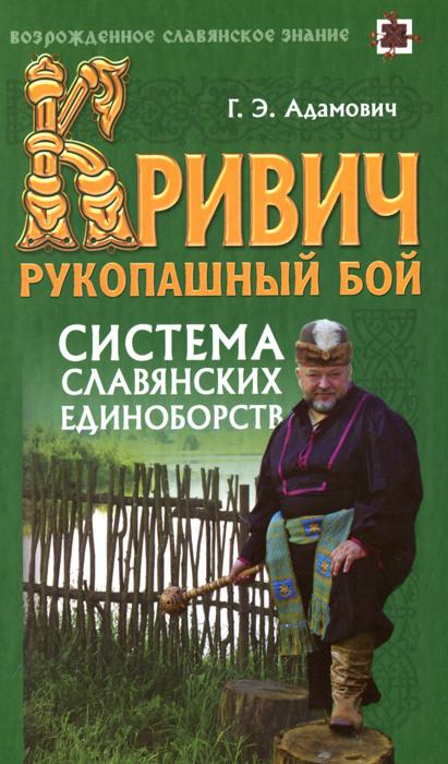 Кривич. Рукопашный бой. Система славянских единоборств  #1