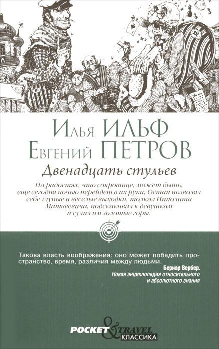 Двенадцать стульев   Ильф Илья Арнольдович, Петров Евгений Петрович  #1