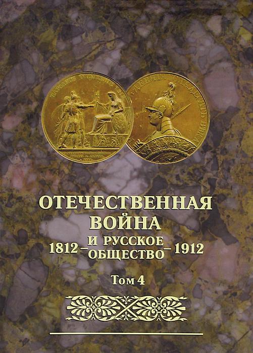 Отечественная война и русское общество. 1812-1912. Том 4 #1