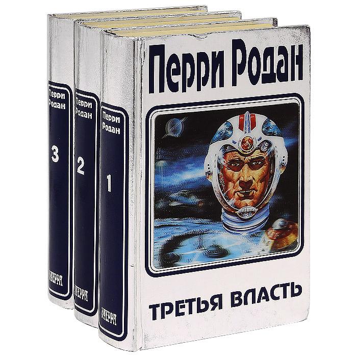 Перри Родан (комплект из 3 книг) #1