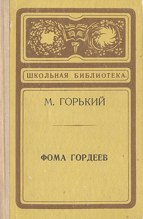 Фома Гордеев | Горький Максим #1