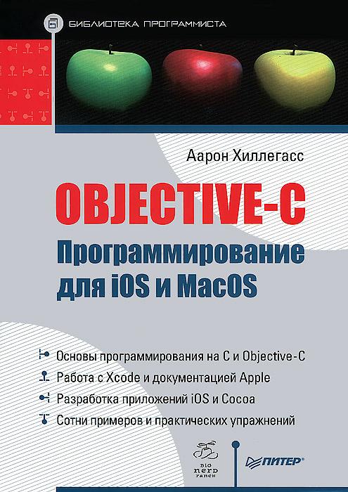 Objective-C. Программирование для iOS и MacOS #1
