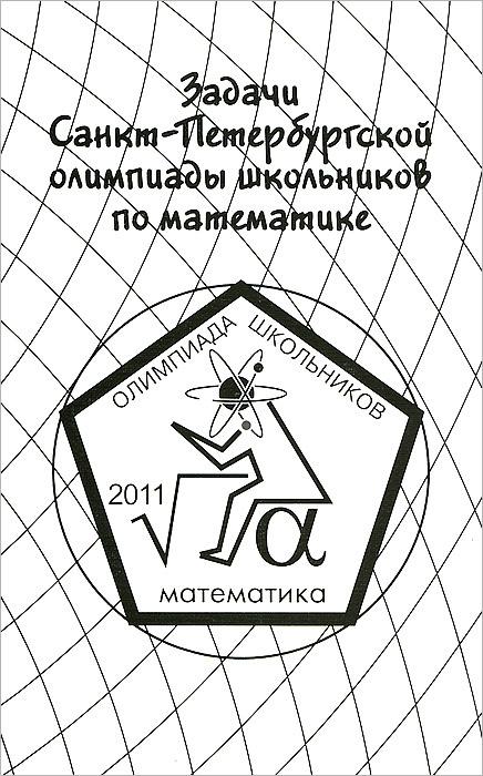 Задачи Санкт-Петербургской олимпиады школьников по математике 2011 года  #1