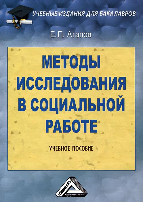 Методы исследования в социальной работе #1