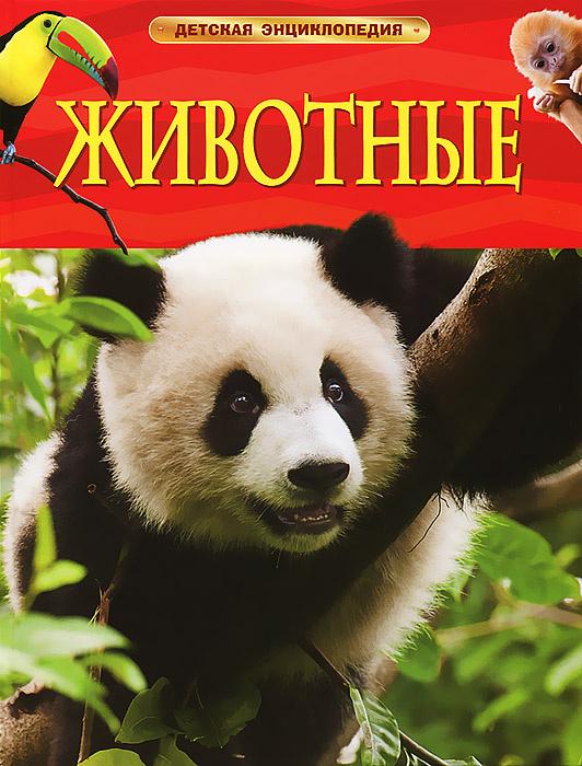 Животные. Детская энциклопедия. #1