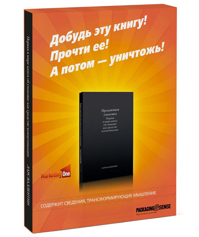 Продающая упаковка. Первая в мире книга об упаковке как средстве коммуникации  #1