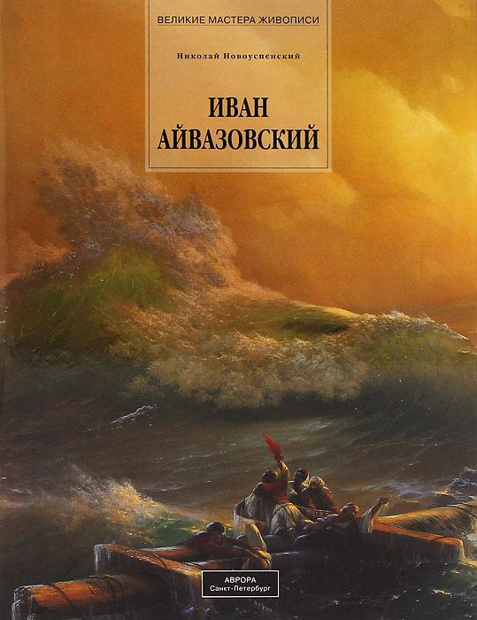 Иван Айвазовский #1
