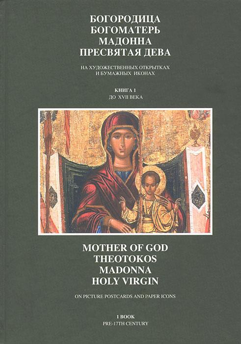 Богородица, Богоматерь, Мадонна, Пресвятая Дева на художественных открытках и бумажных иконах. Книга #1