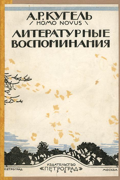 А. Р. Кугель. Литературные воспоминания | Кугель Александр Рафаилович  #1