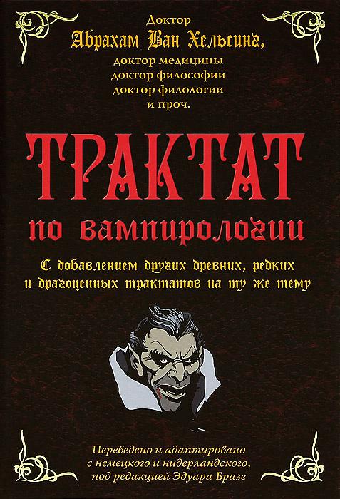 Трактат по вампирологии #1