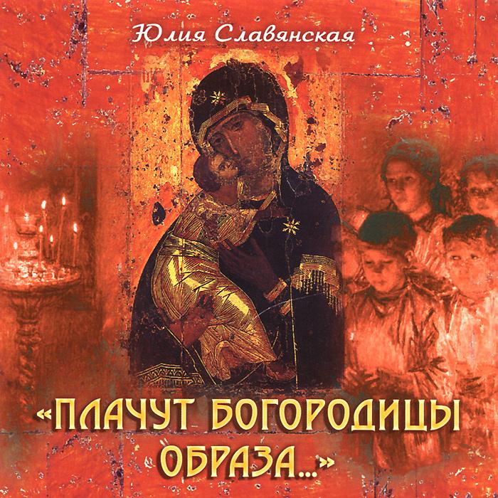 Юлия Славянская. Плачут Богородицы образа #1